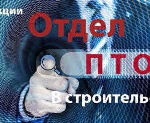 Отдел ПТО: расшифровка, структура, задачи и функции