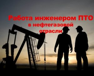Инженер ПТО-профессия, функции и обязанности в строительстве
