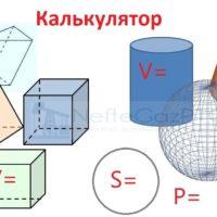 Калькуляторы круга, цилиндра, куба, шара, конуса