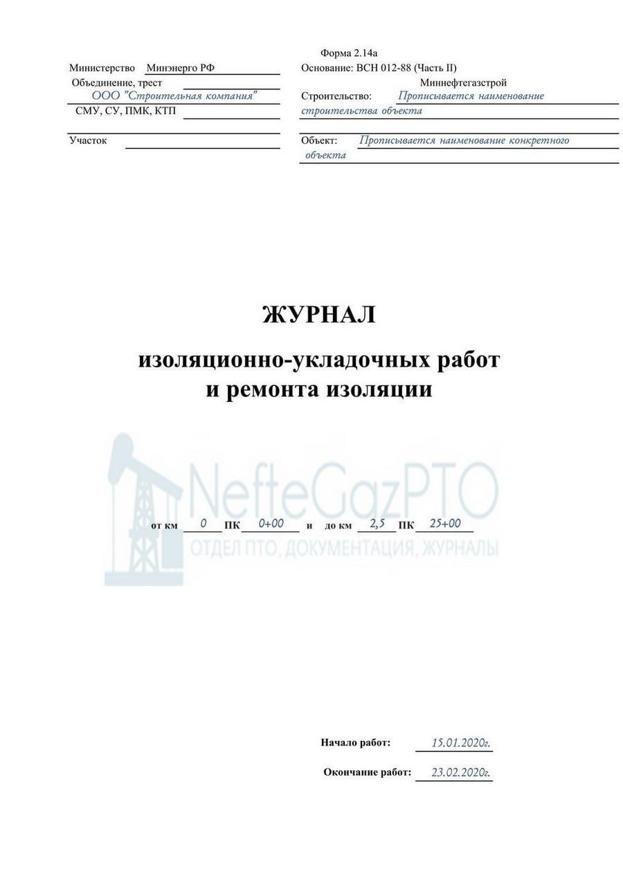 Журнал изоляционно-укладочных работ 2.14а титул