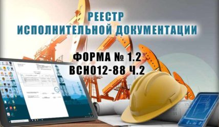Реестр исполнительной документации Форма № 1.2
