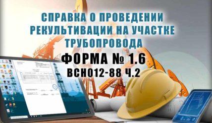 Справка о проведении рекультивации на участке трубопровода