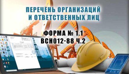 Форма № 1.1, Перечень организаций и ответственных лиц