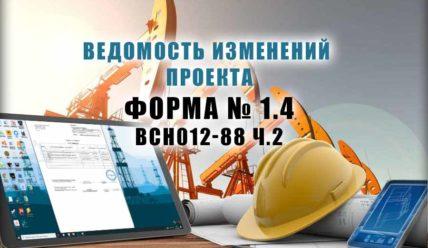 Ведомость изменений проекта Форма № 1.4 ВСН 012-88 (Часть 2)