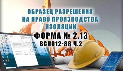 Образец разрешения на право производства изоляции Форма № 2.13