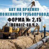 Акт на приемку уложенного трубопровода -Форма № 2.15 (Образец)