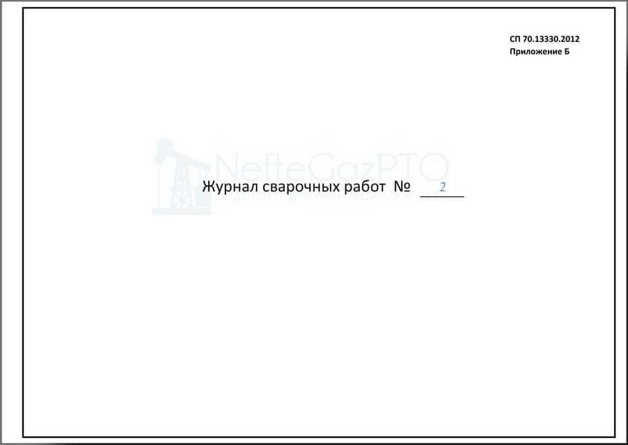 Титул сварочного журнала