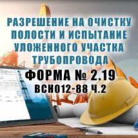 Разрешение на очистку и испытание трубопровода Форма № 2.19