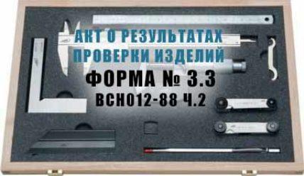 Форма № 3.3 Акт о результатах проверки изделий (образец+excel)