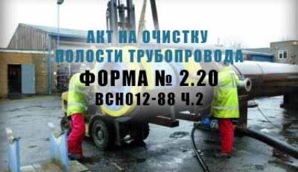 Акт на очистку полости трубопровода форма №2.20 (образец+excel)