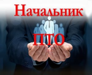 👔 Начальник ПТО, расшифровка, функции и задачи в строительстве
