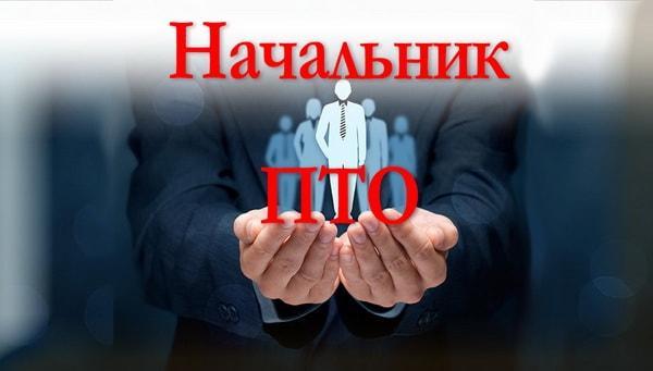Титул начальник ПТО