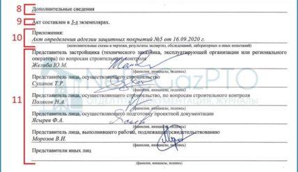 Акт скрытых работ, образец заполнения 2018-2021г, скачать бланк