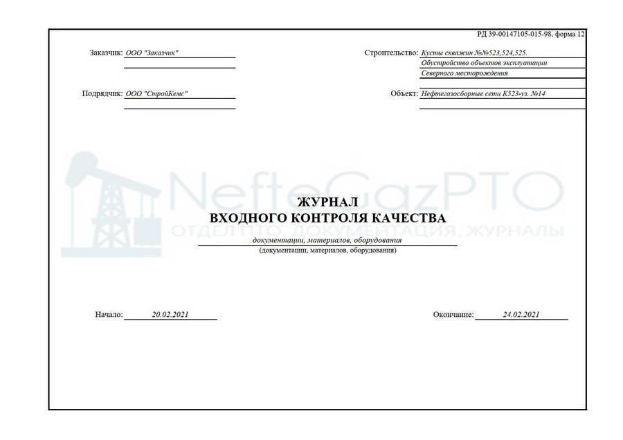 титульный лист журнала входного контроля для строительства