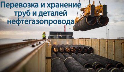 Перевозка и хранение труб и деталей нефтепровода и газопровода