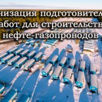 Подготовительные работы для строительства нефтегазопроводов
