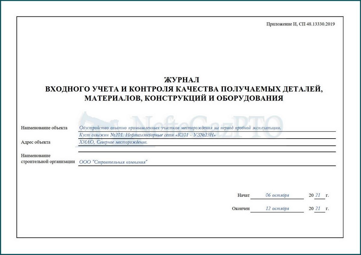 Титульный лист журнала входного контроля (Приложение И СП 48.13330.2019)